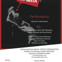PERFORMANCE ΜΗΔΕΙΑ ΕΥΡΙΠΙΔΗ - A PHYSICAL THEATRE PROJECT